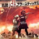 軌跡jdkアクースティックス/ファルコムjdkバンド[CD]【返品種別A】