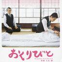 「おくりびと」オリジナルサウンドトラック/久石譲[CD]