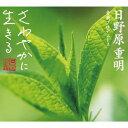 日野原重明音楽プロデュース<はつらつ編〜心の健康回復>/ヒーリング[CD]【返品種別A】