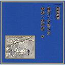 朧月/百合の花/時雨/牡丹雪 他/オムニバス[CD]【返品種別A】