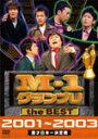 【送料無料】M-1 グランプリ the BEST 2001〜2003/アジアン[DVD]【返品種別A】