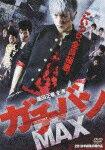 【送料無料】ガチバンMAX/窪田正孝[DVD]【返品種別A】