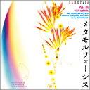 Composer: Na Line - メタモルフォーシス-西村朗 室内交響曲集/西村朗[CD]【返品種別A】
