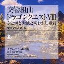 【送料無料】交響組曲「ドラゴンクエストVIII」空と海と大地...