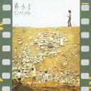 陽水II センチメンタル/井上陽水[CD]【返品種別A】