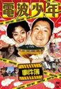 電波少年 事件簿/TVバラエティ[DVD]【返品種別A】