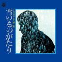 樂天商城 - こころのステレオ《第二集》 雪のものがたり/舟木一夫[CD]【返品種別A】