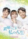 【送料無料】素晴らしき、私の人生 DVD-BOX3/チョン・ユミ[DVD]【返品種別A】