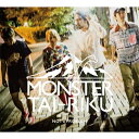Artist Name: Ma Line - 問題ない/MONSTER大陸[CD]【返品種別A】