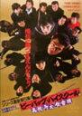 ビー・バップ・ハイスクール 高校与太郎音頭/仲村トオル[DVD]【返品種別A】