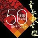 青春歌年鑑 演歌歌謡編 1950年代ベスト/オムニバス[CD]【返品種別A】