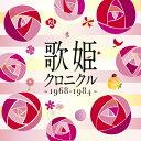 歌姫クロニクル〜1968-1984〜/オムニバス[CD]【返品種別A】