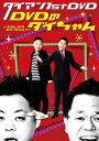 【送料無料】ダイアン 1st DVD『DVDのダイちゃん〜ベストネタセレクション〜』/ダイアン[DVD]【返品種別A】