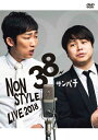 【送料無料】NON STYLE LIVE 38サンパチ/NON STYLE[DV