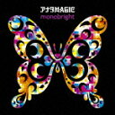 アナタMAGIC/monobright[CD]