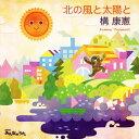 Artist Name: Ka Line - 北の風と太陽と/構康憲[CD]【返品種別A】