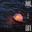 Artist Name: A Line - 風韻〜提供楽曲セルフカヴァー集〜/小椋佳[CD]【返品種別A】