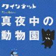 【送料無料】NHK YOU GOTTA QUINTET「真夜中の動物園」/スコア・シャープ・アキラ・アリア・フラット[CD]【返品種別A】
