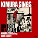 Artist Name: Ka Line - Kimura sings Vol.2 Daylight in Harlem/木村充揮[CD]【返品種別A】