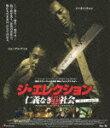 【送料無料】ジ・エレクション 仁義なき黒社会/イーキン・チェン[Blu-ray]【返品種別A】