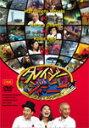 【送料無料】クレイジージャーニー/松本人志[DVD]【返品種別A】