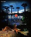 【送料無料】NHKスペシャル ホットスポット 最後の楽園 Blu-ray DISC 1/ドキュメント[Blu-ray]【返品種別A】