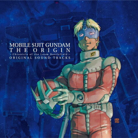 【送料無料】アニメ『機動戦士ガンダム THE ORIGIN』〜Chronicle of the Loum Battlefield〜 ORIGINAL SOUND TRACKS/服部隆之[CD]【返品種別A】