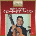 夜霧のしのび逢い〜クロード・チアリ・ベスト/クロード・チアリ[CD]【返品種別A】