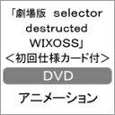 【送料無料】[枚数限定][限定版]劇場版「selector destructed WIXOSS」<初回仕様カード付>/アニメーション[DVD]【返品種別A】