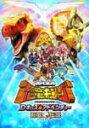 古代王者 恐竜キング Dキッズ・アドベンチャー 翼竜伝説 8/アニメーション[DVD]