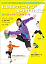 【送料無料】Let's アニソンエクササイズ 朝昼夜のダンスサプリ/HOW TO[DVD]【返品種別A】