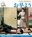 【送料無料】小津安二郎生誕110年・ニューデジタルリマスター お早よう/佐田啓二[Blu-ray]【返品種別A】