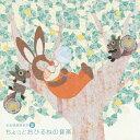 作曲家名: Sa行 - 音楽健康優良児III ちょっとおひるねの音楽/オムニバス(クラシック)[CD]【返品種別A】