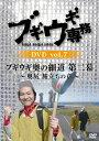 【送料無料】ブギウギ専務 DVD vol.7「ブギウギ奥の細道 第二幕 〜奥尻 旅立ちの章〜