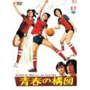 青春の構図/岡田奈々[DVD]【返品種別A】