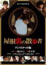 【送料無料】屋根裏の散歩者 アンリミテッド版/木嶋のりこ[DVD]【返品種別A】
