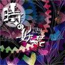 時の妖花/完全幸福サレンダー/ゲーム実況者わくわくバンド[CD]【返品種別A】