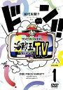 【送料無料】ワンピースバラエティ 海賊王におれはなるTV 1/かまいたち[DVD]【返品種別A】