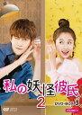 【送料無料】私の妖怪彼氏2 DVD-BOX3/マイク・アンジェロ[DVD]【返品種別A】