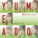 Idol Name: Ya Line - メロンソーダ/夢みるアドレセンス[CD]通常盤【返品種別A】