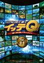 【送料無料】世界の果てまでイッテQ! Vol.1/内村光良[DVD]【返品種別A】