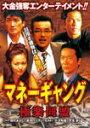 マネーギャング 極楽同盟/田代まさし[DVD]【返品種別A】