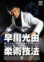 【送料無料】早川光由 柔術技法(下)/武術[DVD]【返品種別A】