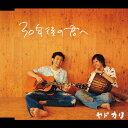 藝術家名: Ya行 - 30年後の君へ/ヤドカリ[CD]通常盤【返品種別A】