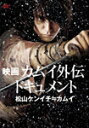 映画 カムイ外伝 ドキュメント 松山ケンイチ≒カムイ/ドキュメント[DVD]
