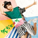 ダンディギ・ダン(通常盤)/柿原徹也[CD]【返品種別A】