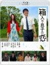 【送料無料】箱入り息子の恋 Blu-rayファーストラブ・エディション/星野源[Blu-ray]【返品種別A】