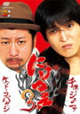 【送料無料】にけつッ!!3/TVバラエティ[DVD]【返品種別A】