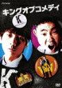 【送料無料】爆笑オンエアバトル キングオブコメディ/キングオブコメディ[DVD]【返品種別A】【smtb-k】【w2】