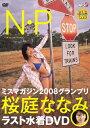 ヤングマガジンDVD 桜庭ななみ「N.P」/桜庭ななみ[DVD]【返品種別A】